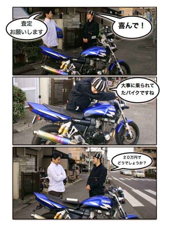 kaitori_1.jpg