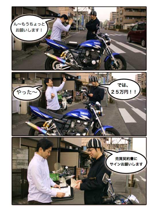 kaitori_2.jpg